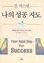 나의 성공 지도 / 상현서림 ☞ 서고위치:MD 1  *[구매하시면 품절로 표기됩니다]