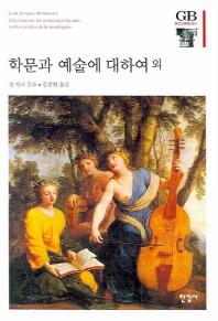 학문과 예술에 대하여 외(한길그레이트북스 92)(양장본 HardCover)