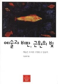 예술과 비판 근원의 빛(한길신인문총서 22)(양장본 HardCover)