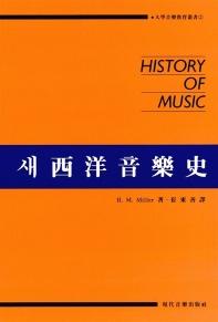 새서양음악사(대학 음악 교육 총서 2)