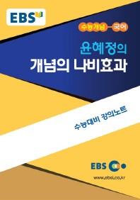 국어 윤혜정의 개념의 나비효과(2016)(EBS 강의노트 수능개념) #
