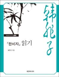 한비자 읽기(큰글자책)(세창명저산책 6)