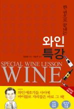 와인 특강(한권으로 끝내는)
