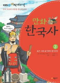 만화 한국사. 3: 조선시대 초기부터 중기까지