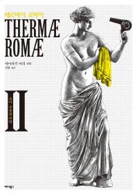 테르마이 로마이. 2: 로마 공중목욕탕
