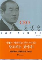 CEO 윤종용