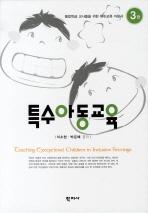 특수아동교육(3판)(양장본 HardCover)