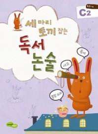 독서 논술 C2(초3 4)(세 마리 토끼 잡는)