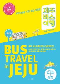 제주 버스 여행(2016)(개정판)