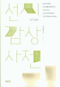 선시감상사전: 중국/일본편(양장본 HardCover)