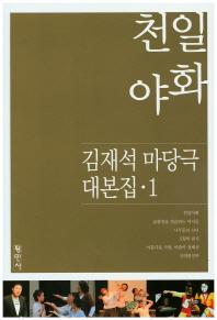 천일야화(김재석 마당극 대본집 1)