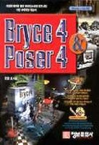 BRYCE 4 & POSER 4(S/W포함)