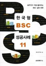 한국형 BSC 성공사례 11