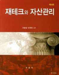 재테크와 자산관리(4판)