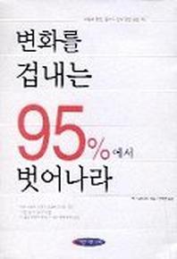변화를 겁내는 95%에서 벗어나라