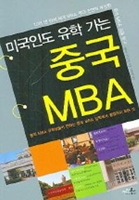 중국 MBA(미국인도 유학 가는)