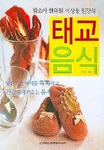 태교음식(함소아 한의원 이상용 원장의)