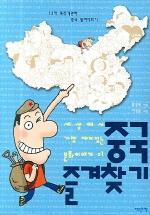 중국즐겨찾기(세상에서가장재미있는문화이야기 01)