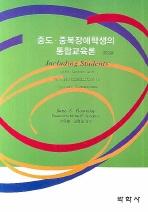 중도 중복장애학생의 통합교육론(제2판)