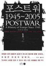포스트워 1945-2005. 1(양장본 HardCover)
