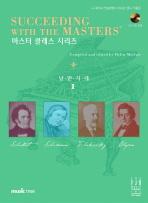 낭만시대. 2(CD2장포함)(마스터 클래스 시리즈)