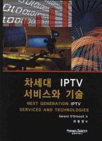 차세대 IPTV 서비스와 기술