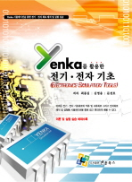 전기 전자 기초(YENKA를 활용한)