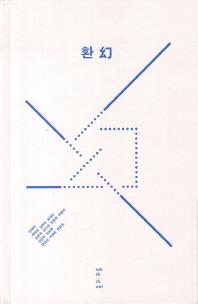 환(책속의 미술관 4)(양장본 HardCover)