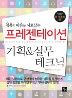 프레젠테이션 기획 실무 테크닉(청중의 마음을 사로잡는)(CD1장포함)
