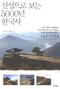산성으로 보는 5000년 한국사