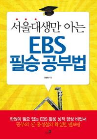 EBS 필승 공부법(서울대생만 아는) ///10005