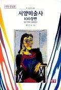서양미술사 100장면(한 권으로 읽는)(개정증보판)