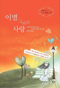 이별 그리고 사랑(문학의 숲 2)