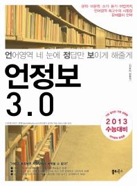언정보 3.0(2013 수능대비)