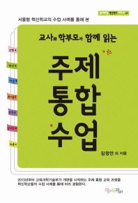 주제통합수업(교사와 학부모가 함께 읽는)(맘에드림 혁신학교 이야기 7)