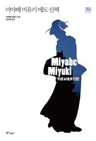미야베 미유키 에도 산책(박람강기 프로젝트 2)(양장본 HardCover)