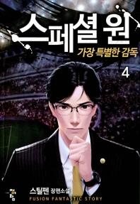 스페셜 원: 가장 특별한 감독. 4