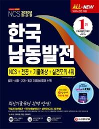한국남동발전 NCS+전공+기출예상+실전모의 4회(2020)