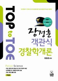 장정훈 객관식 경찰학개론(Top to Toe)(개정판)