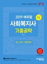 사회복지사 1급 기출공략 최신 6개년 기출문제집(2019)(에듀윌)