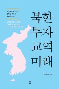 북한 투자 교역 미래(양장본 HardCover)