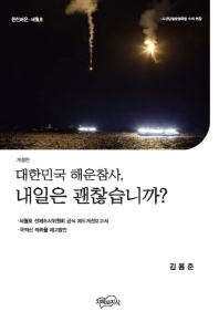 (한진해운.세월호)대한민국 해운참사 내일은 괜찮습니까?(개정판)