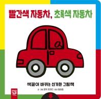 빨간색 자동차, 초록색 자동차(보드북)
