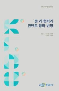 중ㆍ러 협력과 한반도 평화ㆍ번영(KINU 연구총서 20-05)