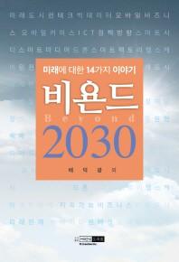 비욘드 2030