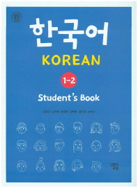 한국어 Student' s Book 1-2