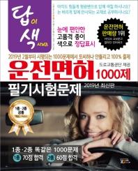 운전면허 필기시험문제 1000제(1종 2종 공통)(2017)(개정판)(답이색 시리즈)