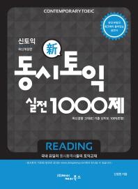 동시토익 신토익 실전 1000제(Reading)(개정판)