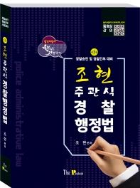 조현 주관식 경찰행정법(3판)