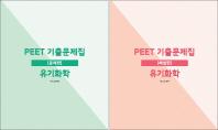 PEET 기출문제집 유기화학 문제편+해설편 세트(전2권)